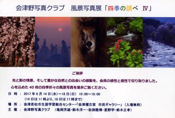 aizuno.jpg