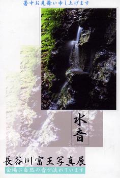hasegawa-san.jpg
