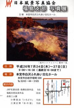 jnp-fukushima.jpg
