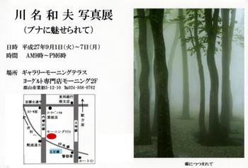 kawana-san.jpg