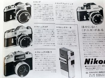 nikkorexF-4.jpg