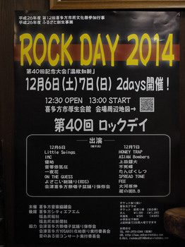 rock-day1.jpg