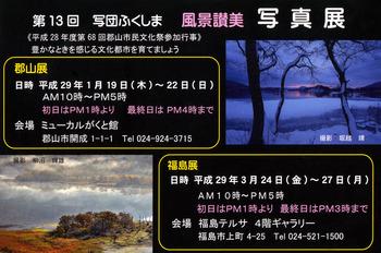 shadan-fukushima.jpg