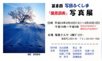 shadan-fukushima-u.jpg