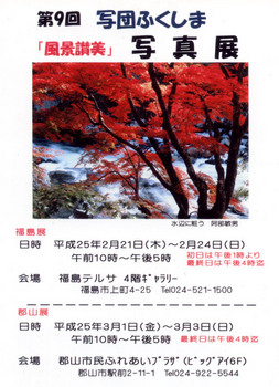 shadan-fukushima9-u.jpg