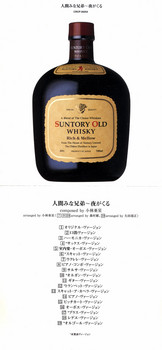 suntory-old-whisky.jpg