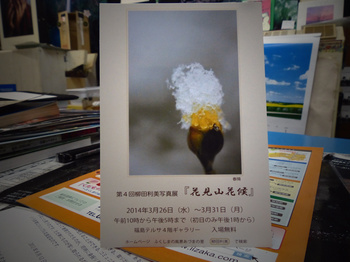 yanagida-san.jpg