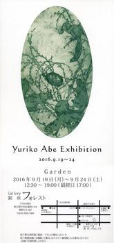 yuriko-abe.jpg